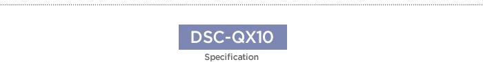 DSC-QX10 제품사양
